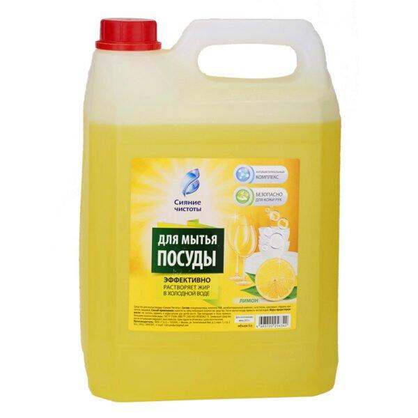 """Средство для мытья посуды Семь Звёзд """"Лимон"""